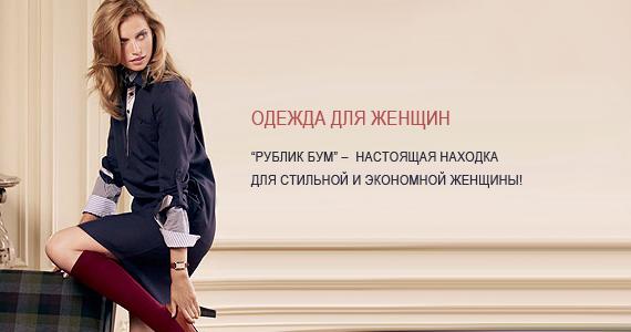 Женские зимние костюмы боско